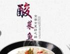 酸菜鱼米饭小成本特色快餐 免费培训全程指导