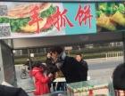哈尔滨烤冷面 台湾手抓饼 一星期包学包会 不控制选材料