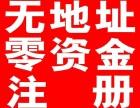 沈阳公司代理记账  铁西注册公司