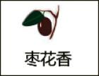 枣花香保健酒加盟
