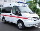 华远连锁 120救护车出租公司 危重患者长短途救护车护送服务