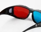 3D红蓝立体电影眼镜
