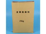 金属脱脂剂专业供应商-江西金属脱脂剂