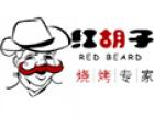 红胡子烧烤加盟