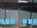 南宁刘师傅汽车凹陷免喷漆修复 挡风玻璃修复