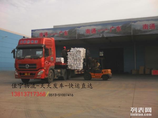 南通 如皋 通州 到广州 深圳物流专线 货运公司