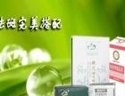 医林化妆品 医林化妆品加盟招商
