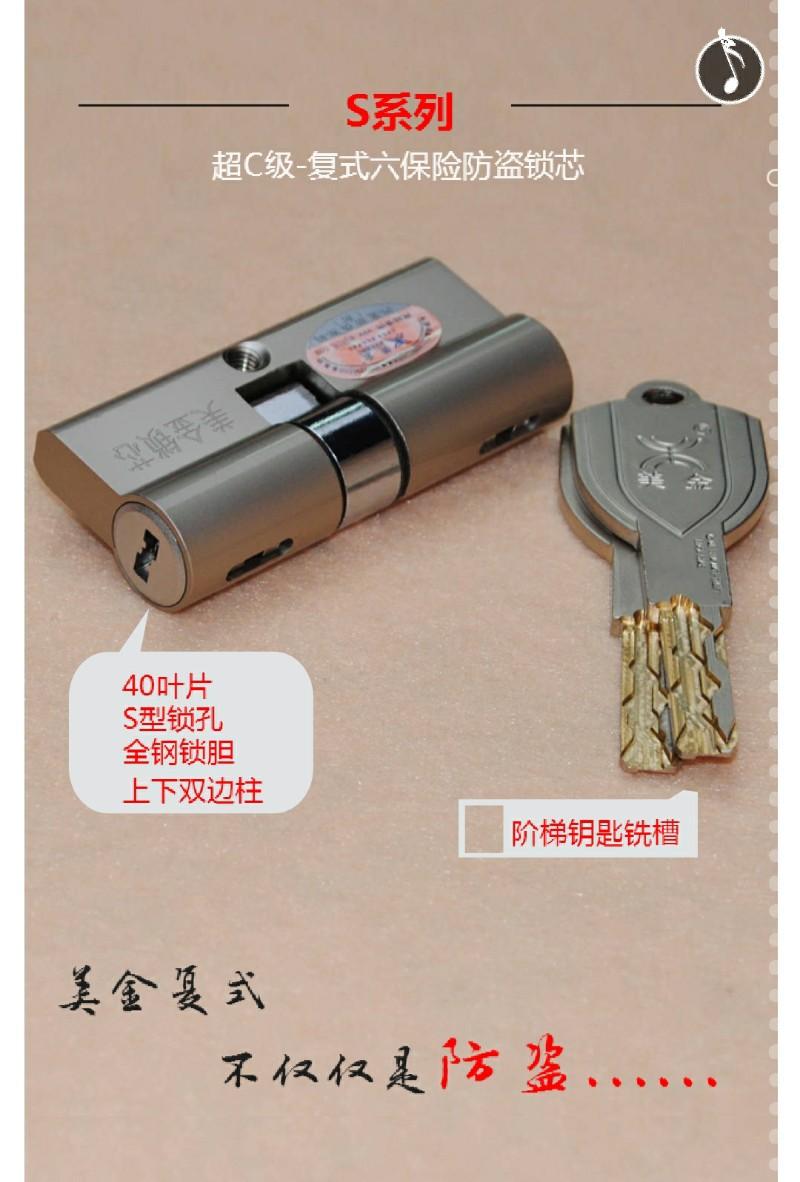 桓台七个八开锁 密码指纹锁专卖