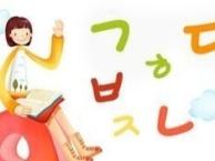 山木培训韩语初级综合班开课