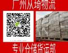 广州市海珠区昌岗仓储物流/广州货运代理/从琦物流