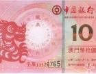 大连纪念币高价收购/长春回收纸币钱币/沈阳回收邮票