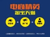 上海淘宝开店创业班