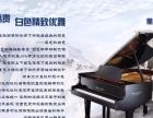 【梅森丽舍钢琴鼎瞾古筝】面向全国招商啦
