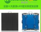 西宁LED显示屏生产厂家-美律达科技买一送五