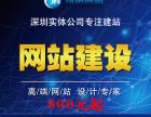 深圳福田网站设计在线预约APP以及公众号开发小程序定制