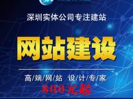 深圳网站设计APP制作小程序定制哪家强