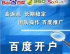 百度360搜狗信息流,新浪,今日头条神马UC全网开户