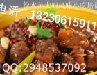 卢龙县啤酒鸭技术培训 秦皇岛孙大妈小吃培训学校