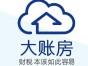 杭州本地全区代办公司注销,疑难税务注销,年报异常处