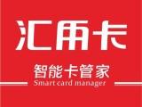 汇用卡怎么注册 汇用卡 卡管家