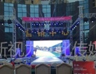 演出设备租赁、灯光音响舞台桁架租赁、户外大棚搭建