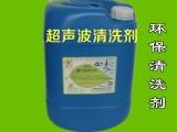 四川油污清洗剂认准鑫阳环保牌免费提供样品试用