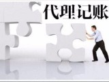 专业黄埔 萝岗区代理记账 税务申报 建账补账