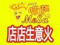咪萨自助披萨 诚邀加盟