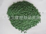 厂家直销供应EPDM彩色颗粒跑道颗粒,绿色橡胶颗粒,