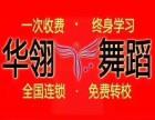 新年礼物华翎舞蹈歌手培训学校