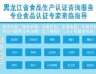 办理哈尔滨南岗区食品生产许可证资质SC认证