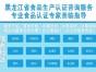 办理哈尔滨松北区食品生产许可资质SC认证