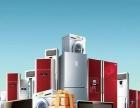 高价回收各类空调。洗衣机,冰箱