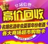 正规实体店 杭州高价回收购物卡银泰卡老酒铁皮虫草