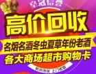 杭州购物卡回收电话 杭州大厦卡回收中心