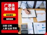 北京成立新公司,注冊記賬,人事代理,社保代繳,保險補繳