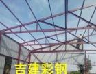吉建彩钢,钢结构工程,大型粮库,厂房,工地工棚等