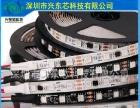 兴东芯科技 厂家直销批发零售LED全彩灯条幻彩灯带。承
