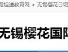 无锡樱花国际日语口语高级名师精品课程