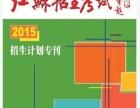 江苏省普通高校招生录取资料汇编2014-2012