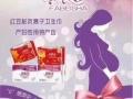 法贝莎卫生巾 女神系列