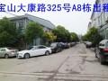 宝山大康路325号厂房仓库出租