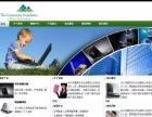 网站建设手机APP开发微信公众号第三方平台开发