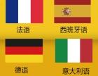 德语法语意大利语西班牙语暑假班教学