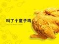 叫了个鸡是如何在炸鸡市场中迅速脱颖而出的
