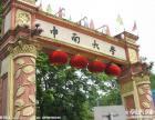 中南大学网络教育开始报名了