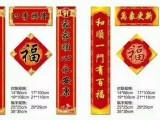 佛山铜版纸春联专业生产图片 佛山铜版纸春联制作厂