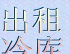 江山农贸城冷库出租交通方便租金1300