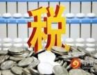 江苏经开区税收优惠扶持政策