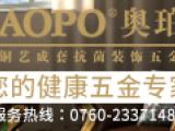 重庆机械门锁招商奥珀铜制家具信赖源于专业欢迎致电